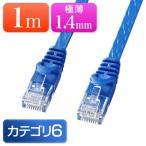 サンワダイレクト Cat6 LANケーブル 1m 極薄1.4mm ツメ折れ防止 より線 ブルー 500-LAN6FL01BL