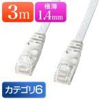 Cat6 LANケーブル フラット 3m カテゴリー6 より線 ストレート ホワイト EZ5-LAN6FL03W