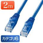 Cat6 LANケーブル 2m  カテゴリー6 より線 ストレート ブルー EZ5-LAN6Y02BL
