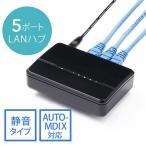 スイッチングハブ 5ポート LANハブ ACアダプター ファンレス仕様 AUTO-MDIX AUTO-Negotiation 10/100Mbps対応 カスケード接続可能 EZ5-SWH005 ネコポス非対応