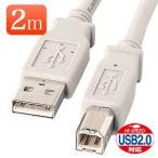 USBケーブル USB2.0 まとめ買いや大量導入向き 簡易パッケージ A-B 両端オス  2m   ライトグレー