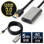 サンワダイレクト USB3.0 リピーターケーブル 5m延長 アクティブタイプ ACアダプタ付 3本最大17mまで連結 500-USB046