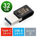 USBメモリ 32GB USB Type-Cコネクタ USB A�