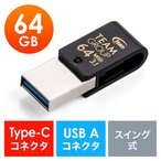 USBメモリ 64GB USB Type-Cコネクタ USB Aコネクタ USB3.1 Gen1 スイング式 超小型 EZ6-3TC64GN2 ネコポス対応