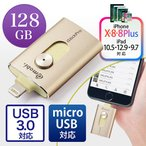 iPhone・iPad USBメモリ 128GB USB3.0 Lightning/microUSB対応 Mfi認証 iStickPro 3.0 ゴールド EZ6-IPL128GA3 ネコポス対応