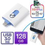 値下げ iPhone・iPad USBメモリ 128GB USB3.0 Lightning対応 Mfi認証 iStickPro 3.0 iPhone 7/7Plus・iPad Pro 9.7/12.9対応 EZ6-IPL128GL3 ネコポス対応