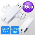 USBメモリ 16GB 名入れ対応 紛失防止ストラップ付き キャップレス ホワイト EZ6-US16GW ネコポス対応
