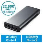 モバイルバッテリー 大容量 AC出力対応 USB充電 飛行機持込可 コンセントバッテリー 65W ノートPC スマホ タブレット EZ7-BTL035 ネコポス非対応