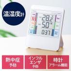 デジタル温湿度計 熱中症 インフルエンザ表示付 時計表示 壁掛け対応 高性能センサー搭載 アラームつき EZ7-CHE001