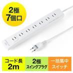 電源タップ EZ7-TAP033