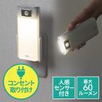 LEDセンサーライト 人感センサー付 AC電源 屋内用 廊下 夜間灯 EZ8-LED018 ネコポス非対応