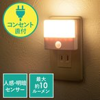 LEDセンサーライト 人感センサー AC電源 屋内用 薄型 小型 ナイトライト  EZ8-LED026 ネコポス非対応