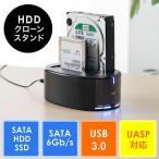 HDDクローンスタンド PC不要 SSD対応 容量10TBまで USB3.0・SATA3対応 UASP対応 HDDデュプリケーター EZ8-TK029 ネコポス非対応