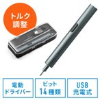 電動ドライバー 精密ドライバー トルク調整 ペン型 USB充電式 コードレス 正逆転可能 ビット14本 小型 収納ケース EZ8-TK045
