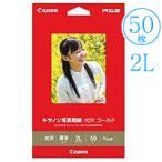 GL-1012L50 写真用紙光沢ゴールド 2L判 50枚 キャノン純正用紙 Canon 受注発注 代引き不可