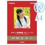 GL-101A450 写真用紙光沢ゴールド A4 50枚 キャノン純正用紙 Canon  受注発注品 ネコポス非対応