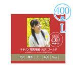 GL-101L400 写真用紙光沢 ゴールド L判 400枚 キャノン純正用紙 受注発注品 ネコポス非対応