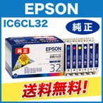 IC6CL32 エプソン 純正インク 6色 EPSON純正 受注発注