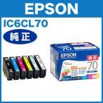 IC6CL70  6色 エプソン純正インク EPSON純正 ネコポス非対応