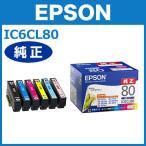 IC6CL80  6色パック エプソン純正インクカートリッジ EPSON純正 ネコポス非対応