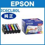 IC6CL80L  6色パック 増量 エプソン純正インクカートリッジ EPSON純正 ネコポス非対応
