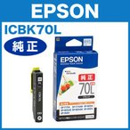 ICBK70  ブラック 増量 エプソン純正インク EPSON純正