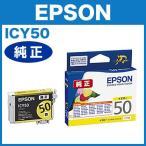 ICY50  イエロー エプソン純正インク EPSON純正