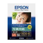 エプソン純正用紙 写真用紙 光沢 L判 50枚  KL50PSKR  受注発注品 ネコポス非対応