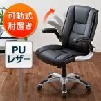 アウトレット オフィスチェア(PUレザー・ブラック) out-150-SNC116  返品・交換不可 ネコポス非対応