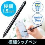 アウトレット 極細タッチペン (iphone・android・usb充電式・スタイラスペン・ペン先1.5mm) out-EEX-PENSVP02 返品・交換不可 ネコポス非対応