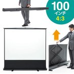 アウトレット プロジェクタースクリーン 100インチ(4:3・自立式・床置・パンタグラフ) out-EEX-PSY1-100V 返品・交換不可 ネコポス非対応