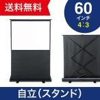 イーサプライ プロジェクタースクリーン 床置き式 自立式 画像比率4 3 60インチ EEX-PSY1-60