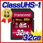 SDHCカード 32GB Class10 UHS-I対応 Ultimate Transcend社製 TS32GSDHC10U1(最大転送速度 90MB/s) ネコポス対応