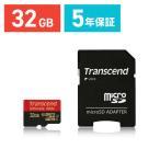 microSDHCカード 32GB New 3DS対応 Class10 UHS-I対応 SDカード変換アダプタ付 Ultimate 最大転送速度 90MB/s TS32GUSDHC10U1 トランセンド Transcend社製 ネコ