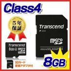 microSDHCカード 8GB class4   TS8GUSDHC4 Transcend社製 トランセンド ネコポス対応