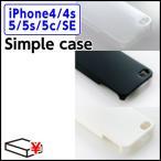 iPhoneケース【iPhone4・iPhone4S・iPhone5・iPhone5S・iPhone5C・iPhoneSE】