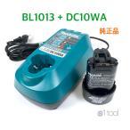 マキタ バッテリー BL1013 + 充電器 DC10WA ( 純正品 10.8V 1.3Ah リチウムイオン電池 正規品 箱なし 充電器セット )