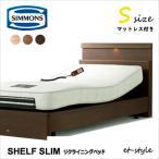 シモンズ リクライニングベッド リクライニングベッド Shelf Slim S SR1730010 電動ベッド シングル シェルフスリム SIMMONS