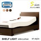 シモンズ リクライニングベッド リクライニングベッド Shelf Light S SR1730025 電動ベッド シングル シェルフライト SIMMONS