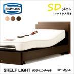 シモンズ リクライニングベッド リクライニングベッド Shelf Light SD SR1730025 電動ベッド セミダブル シェルフライト SIMMONS