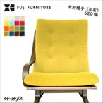 フジファニチア 【片肘椅子/620幅/L08310L/R】 右肘椅子 左肘椅子 成形合板 富士ファニチャー ウォールナット デザイン