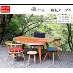 一枚板 テーブル ケヤキ 欅 ダイニングテーブル 無垢材