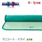 マニフレックスマニシート・ネオ SDサイズ セミダブル 在庫 あすつく 除湿シート 防臭 防カビ 抗菌 正規品
