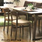 カリモク ダイニング 5点セット【CA37肘付きチェア×4・1500テーブル/合皮張り】メラミン ダイニングセット ダイニングテーブル karimoku
