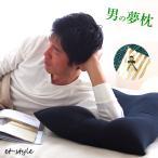 男の夢枕 カバー付き ピロー 安眠 枕 召集 匂い ビーズ ギフトラッピング あす楽 在庫 【王様】