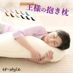 王様の抱き枕 カバー付き ピロー 安眠 枕 抱きまくら ビーズ ギフト ホット MOGU好きにも 簡易ラッピング 肩こり 腰痛 妊婦 あすつく