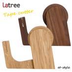 テープカッター 文房具 木製 無垢材 ウォールナット デザイン ギフト 木製雑貨