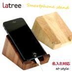 モバイルスタンド 携帯スタンド スマホスタンド 木製 無垢材 ウォールナット デザイン ギフト 木製雑貨 父の日