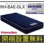 マットレス RH-BAE-DLX フランスベッド ブレスエアー 通気性 リハテックマットレス ボディコンディショニングマットレス シングル セミダブル ダブル