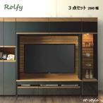 テレビボード Rolfy3点セット 260幅 160幅テレビ台 40キュリオ 60キャビネット壁面収納 テレビボード 開き 壁掛け 組合せ